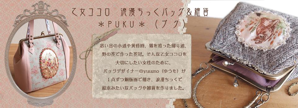 バッグ&雑貨 乙女ココロ浪漫ちっく*PUKU*