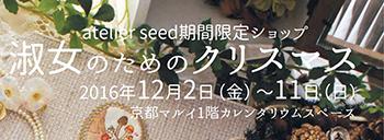 top_161113_02